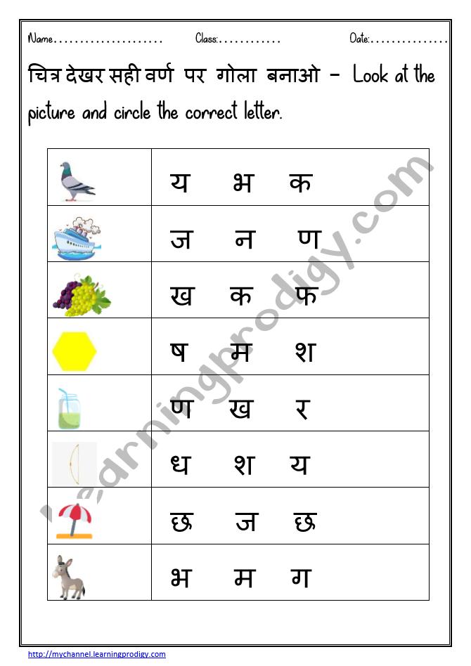 Hindi Alphabet Tracing Worksheets Archives LearningProdigy
