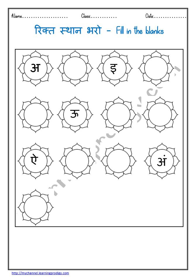 Hindi Worksheet Missing Letters Alphabet Worksheet For Preschoolers  LearningProdigy Hindi, Hindi Missing Letters, Hindi Worksheets |