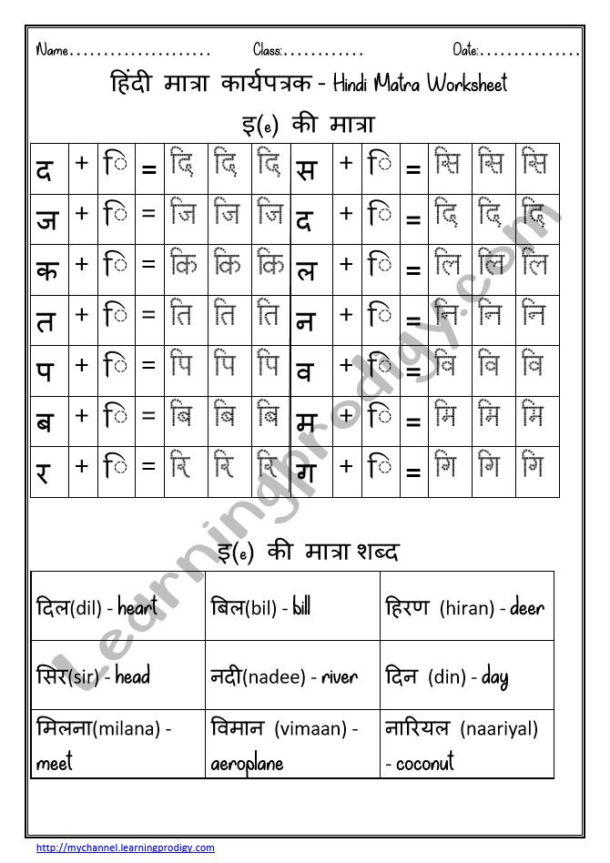 Hindi Worksheets LearningProdigy